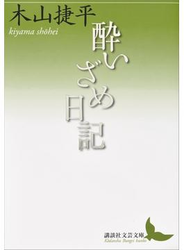 酔いざめ日記(講談社文芸文庫)