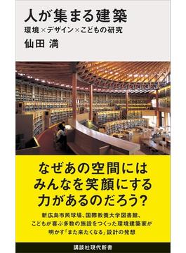 人が集まる建築 環境×デザイン×こどもの研究(講談社現代新書)