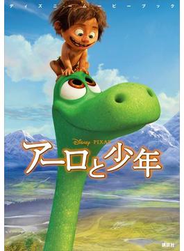 ディズニームービーブック アーロと少年(ディズニーストーリーブック)