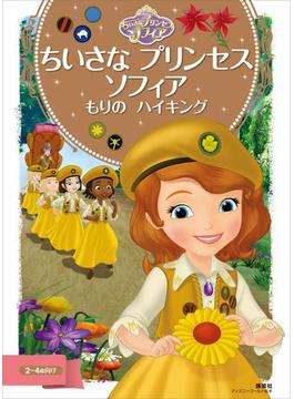 ちいさな プリンセス ソフィア もりの ハイキング(ディズニーゴールド絵本)