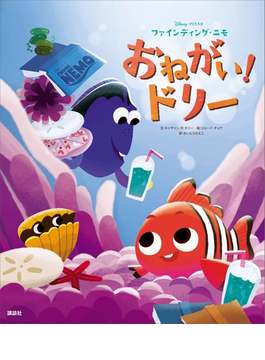 ディズニー/ピクサー ファインディング・ニモ おねがい!ドリー(ディズニー物語絵本)