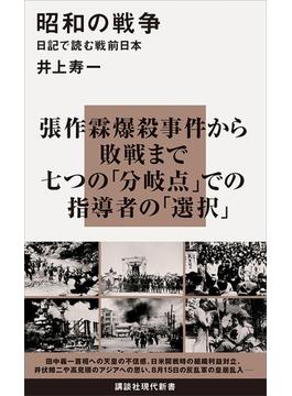 昭和の戦争 日記で読む戦前日本(講談社現代新書)