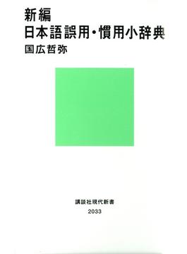 新編 日本語誤用・慣用小辞典(講談社現代新書)