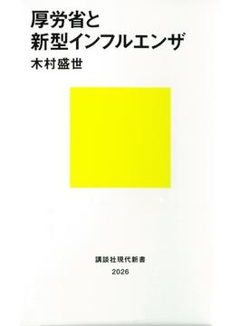 厚労省と新型インフルエンザ(講談社現代新書)