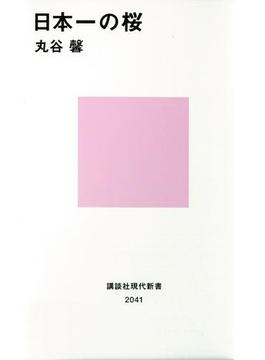 日本一の桜(講談社現代新書)