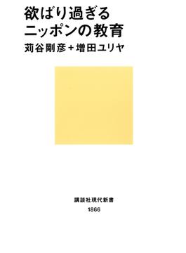 欲ばり過ぎるニッポンの教育(講談社現代新書)