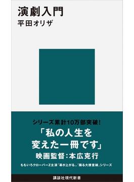 演劇入門(講談社現代新書)