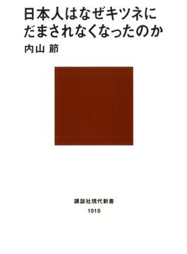 日本人はなぜキツネにだまされなくなったのか(講談社現代新書)