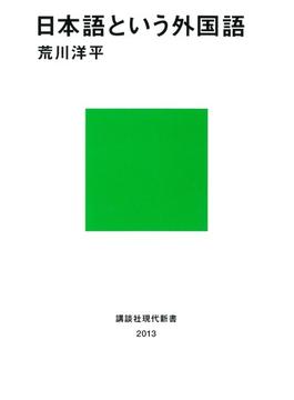 日本語という外国語(講談社現代新書)