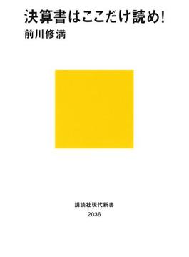決算書はここだけ読め!(講談社現代新書)