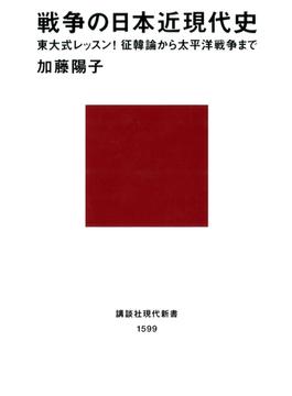 戦争の日本近現代史 東大式レッスン! 征韓論から太平洋戦争まで(講談社現代新書)
