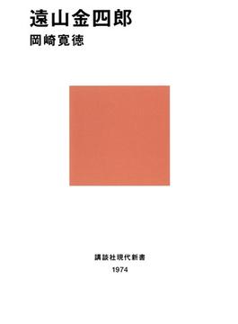 遠山金四郎(講談社現代新書)