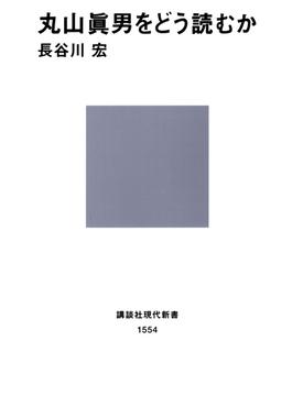 丸山眞男をどう読むか(講談社現代新書)