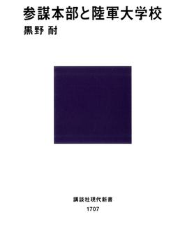 参謀本部と陸軍大学校(講談社現代新書)