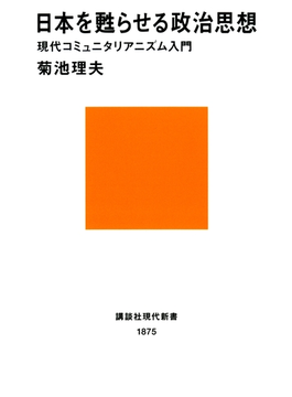 日本を甦らせる政治思想 現代コミュニタリアニズム入門(講談社現代新書)