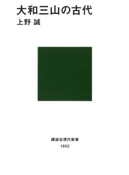 大和三山の古代(講談社現代新書)