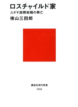ロスチャイルド家 ユダヤ国際財閥の興亡(講談社現代新書)