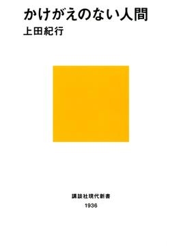 かけがえのない人間(講談社現代新書)
