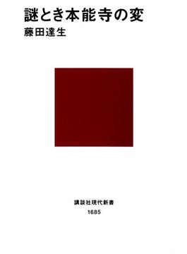 謎とき本能寺の変(講談社現代新書)
