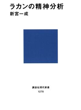 ラカンの精神分析(講談社現代新書)
