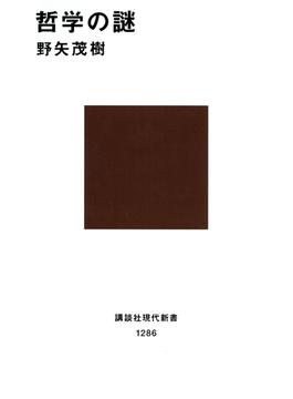 哲学の謎(講談社現代新書)