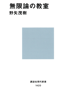 無限論の教室(講談社現代新書)