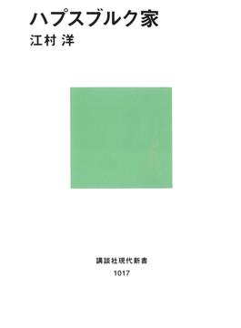 ハプスブルク家(講談社現代新書)
