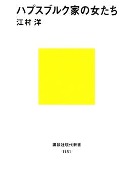 ハプスブルク家の女たち(講談社現代新書)