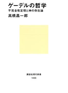 ゲーデルの哲学 不完全性定理と神の存在論(講談社現代新書)