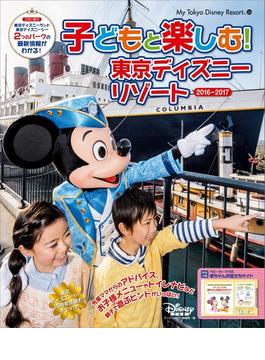 子どもと楽しむ! 東京ディズニーリゾート 2016‐2017(My Tokyo Disney Resort)