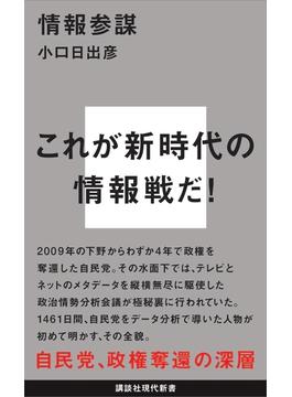 情報参謀(講談社現代新書)