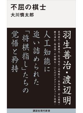 不屈の棋士(講談社現代新書)