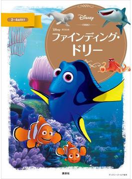 ファインディング・ドリー(ディズニーゴールド絵本)