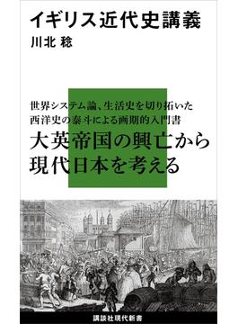イギリス近代史講義(講談社現代新書)