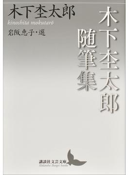 木下杢太郎随筆集(講談社文芸文庫)