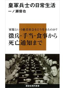 皇軍兵士の日常生活(講談社現代新書)