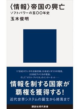 〈情報〉帝国の興亡 ソフトパワーの五〇〇年史(講談社現代新書)