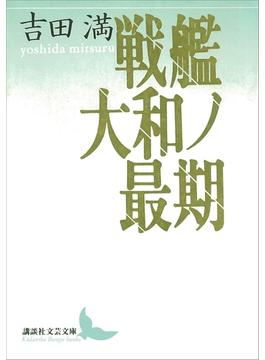 戦艦大和ノ最期(講談社文芸文庫)