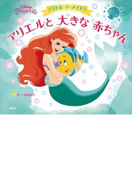 ディズニープリンセス リトル・マーメイド アリエルと 大きな 赤ちゃん(ディズニー物語絵本)