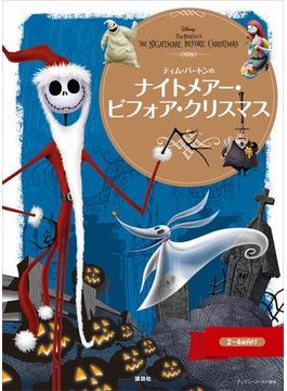 ナイトメアー・ビフォア・クリスマス(ディズニーゴールド絵本)