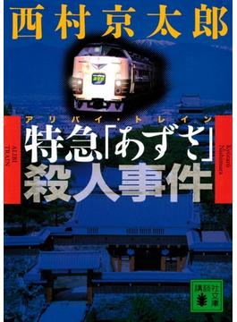 特急「あずさ」殺人事件(講談社文庫)