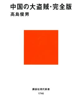 中国の大盗賊・完全版(講談社現代新書)
