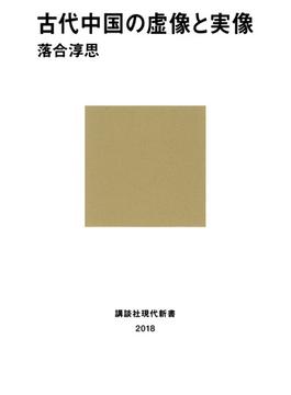 古代中国の虚像と実像(講談社現代新書)