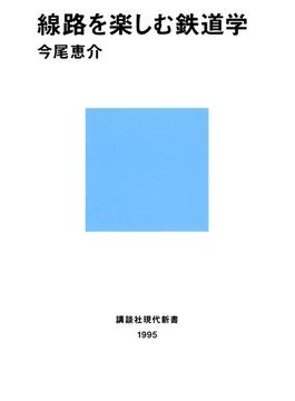 線路を楽しむ鉄道学(講談社現代新書)