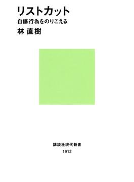 リストカット 自傷行為をのりこえる(講談社現代新書)