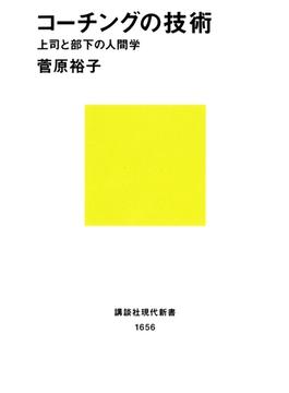 コーチングの技術 上司と部下の人間学(講談社現代新書)