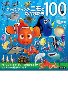 ファインディング・ニモのなかまたち100 (ディズニーブックス)(ディズニー幼児絵本)