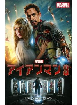 アイアンマン3(ディズニーストーリーブック)