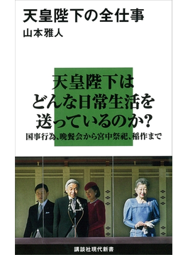 天皇陛下の全仕事(講談社現代新書)