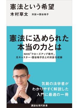 憲法という希望(講談社現代新書)